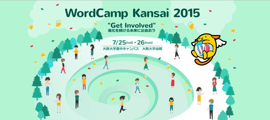 wordcamp-kansai-2015